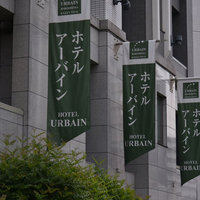 Urbain Hiroshima Executive