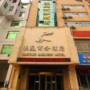 Hao Ting Business Hotel