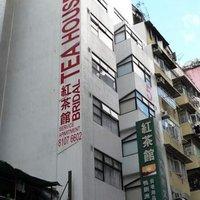Bridal Tea House - Tai Kok Tsui Li Tak Street