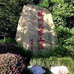 Hangzhou Hua Jia Shan Resort