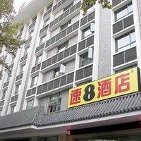 Hôtel Campanile Xi'an Dayanta