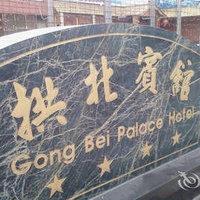 Gongbei Palace Hotel Zuhai
